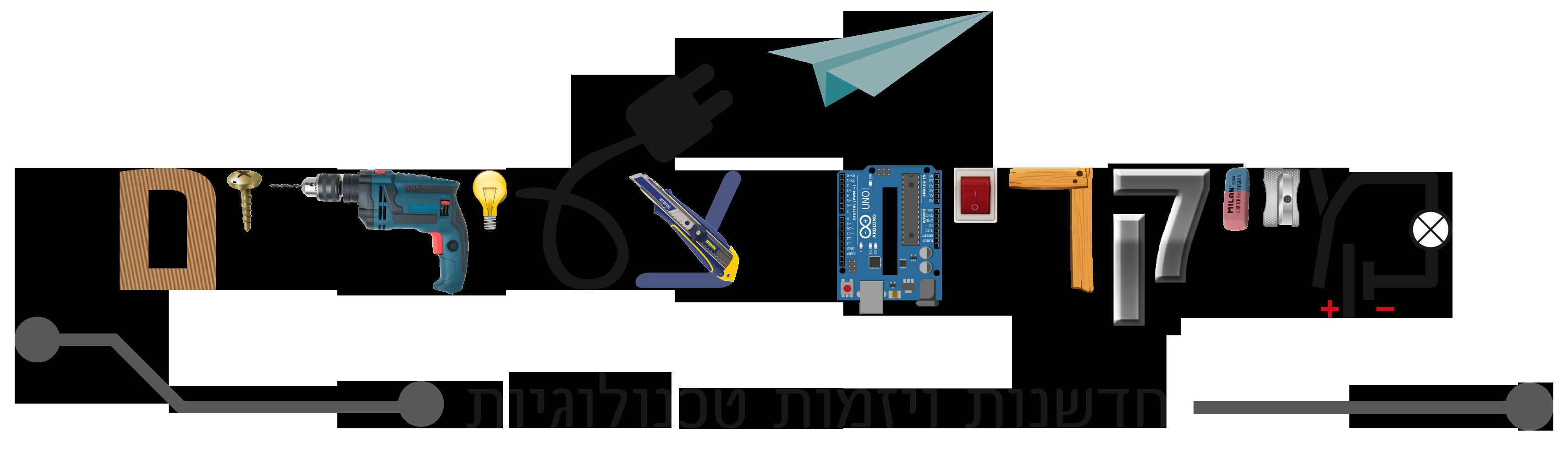 לוגו מייקרים צעירים-עברית טקסט ללא רקע