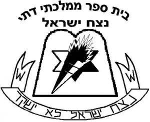 סמל בית ספר נצח
