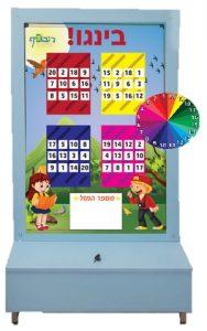 בינגו - משחק מחיק ל-4 משתתפים