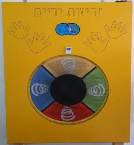 זריזות ידיים - משחק פעיל וחווייתי