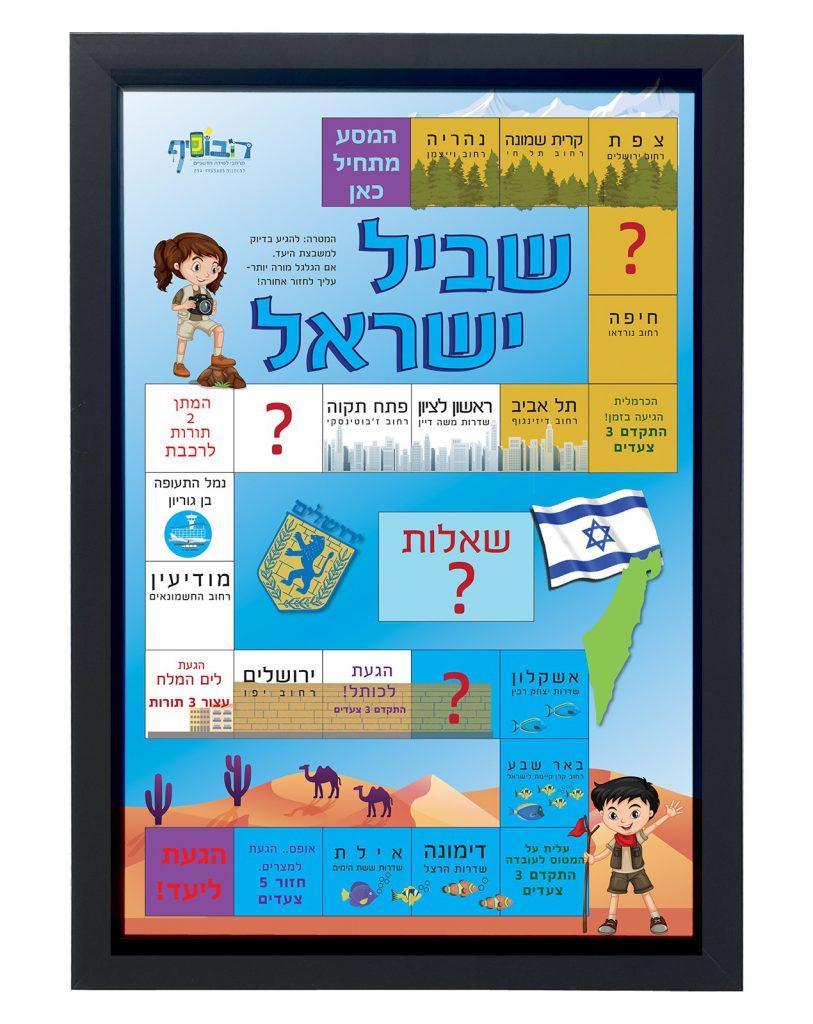 שביל ישראל - משחק מסלול