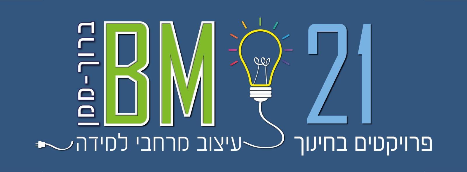 במ פרויקטים בחינוך BM21